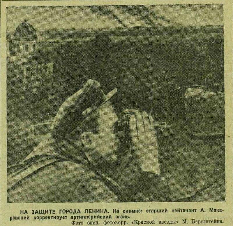 Красная звезда, 25 сентября 1941 года