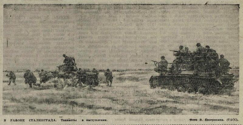 «Известия», 27 января 1943 года, Сталинградская битва, сталинградская наука, битва за Сталинград