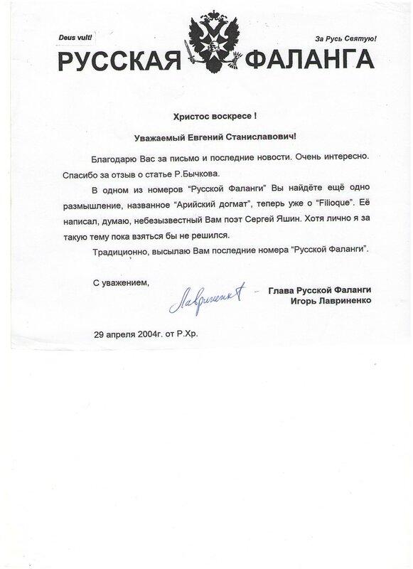 письмо от Лавриненко.jpg