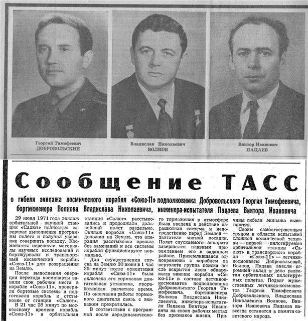 Великая страна СССР :: Союз-11, Георгий Добровольский, Владислав Волков, Виктор Пацаев