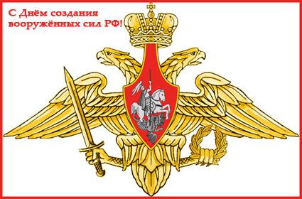 День создания вооруженных сил РФ - 7 Мая