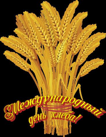 Открытка Международный день хлеба.Колосья