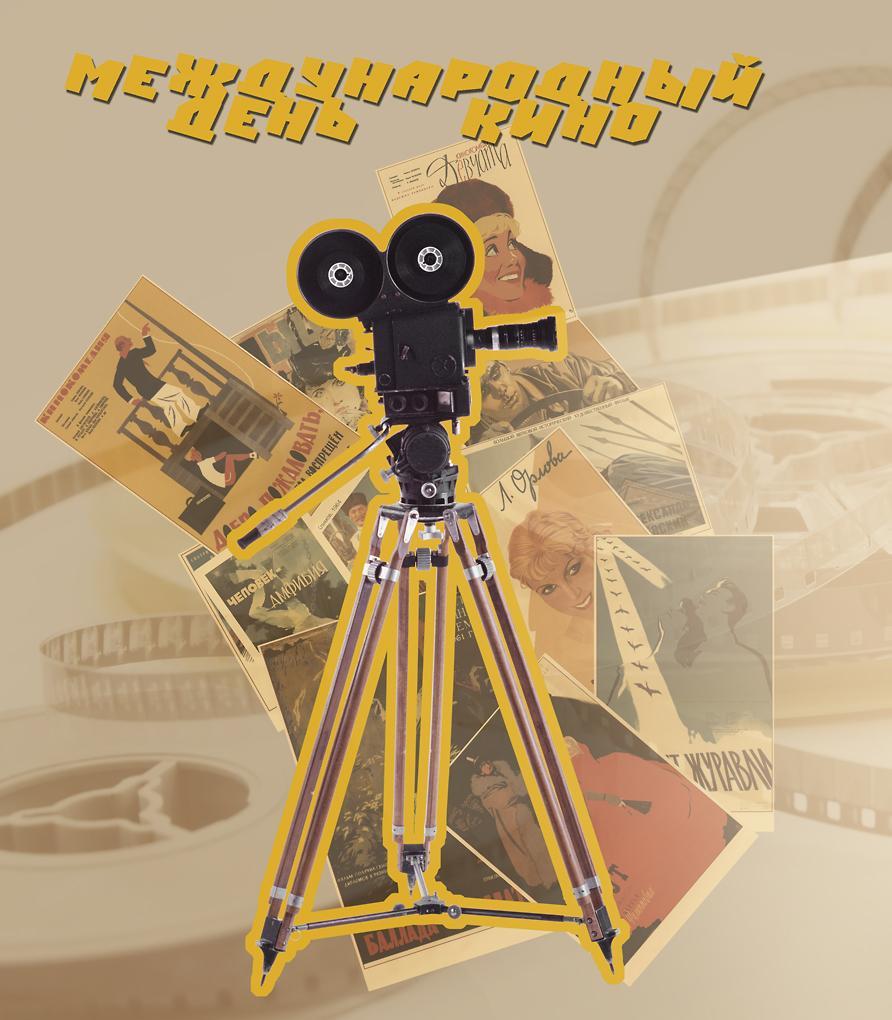 Открытки. Международный День кино! Киноаппарат