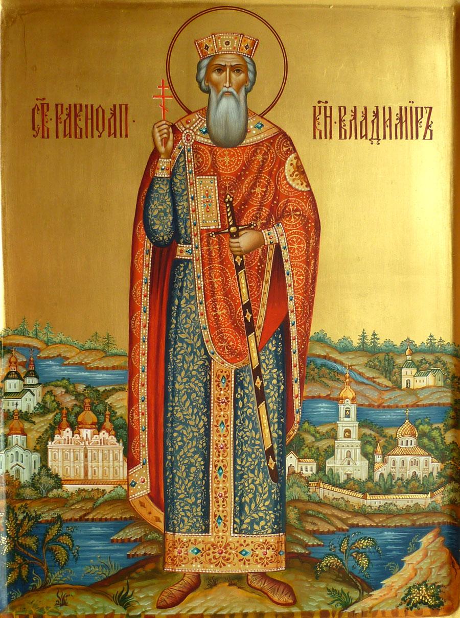 День крещения Руси. Князь Владимир - креститель Руси