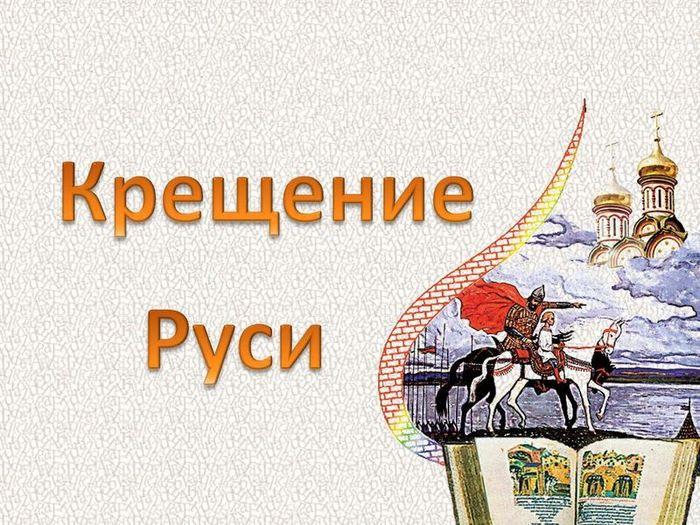 Крещение Руси! С праздником