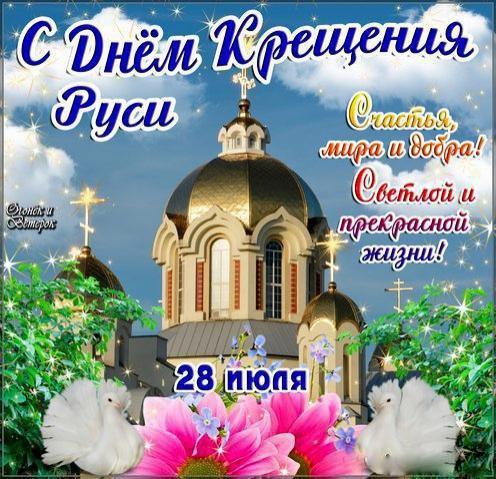 С Днем Крещения Руси! Счастья, мира и добра! Светлой и прекрасной жизни!