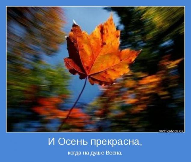 И осень прекрасна, когда на душе весна