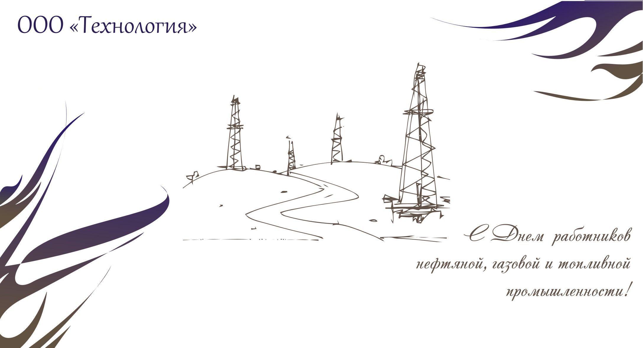 День работников нефтяной, газовой и топливной промышленности. С праздником вас