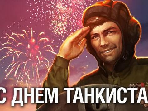 Открытки с Днем танкиста. Поздравляю вас!