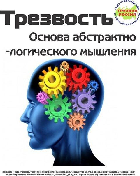 Всероссийский день трезвости. Трезвость - основа мышления