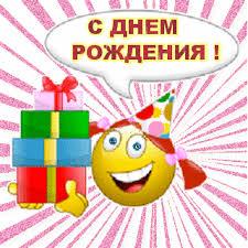 День рождения смайлика! Поздравляю вас