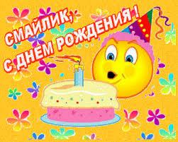 День рождения смайлика. Поздравляем вас