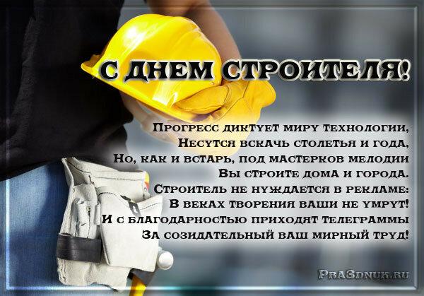Поздравления для мужа с днем строителя