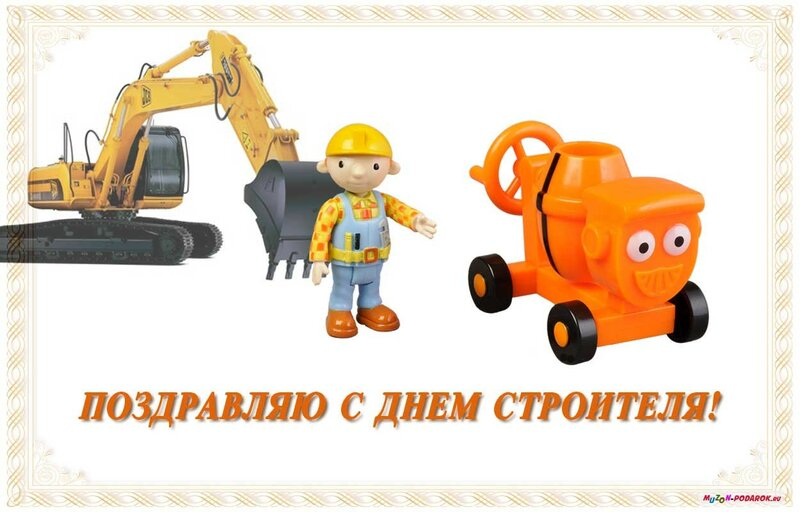 Открытка на день строителя своими руками