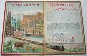 1934 г. ГРАМОТА Ударника (г.Баку)