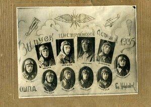 Выпуск инструкторов-летчиков. О.Ш.П.А. Ульяновск. 1935 г.