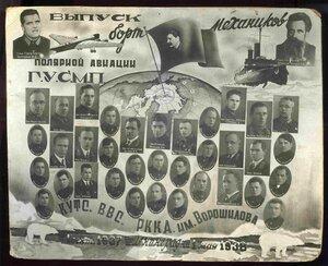 Выпуск бортмехаников ПОЛЯРНОЙ АВИАЦИИ. Г.У.С.М.П.  1938 год