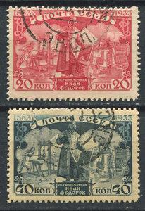 1933 350-летие со дня смерти Ивана Фёдорова.