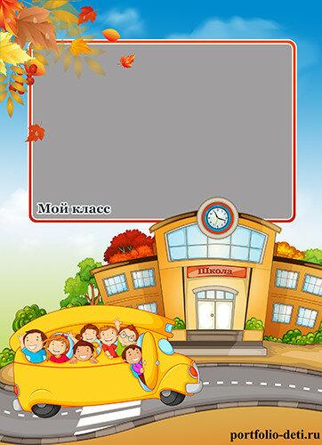 портфолио для учеников начальной школы