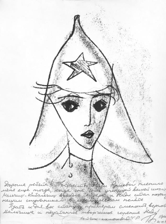 Фото 24 - Мальчиш-Кибальчиш, 1967 г..jpg