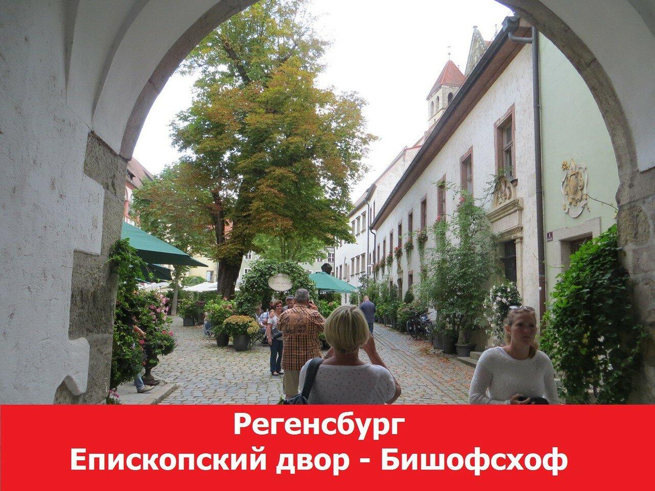 Регенсбург. Аудиогид на русском языке. Епископский двор - Бишофсхоф, Bischofshof