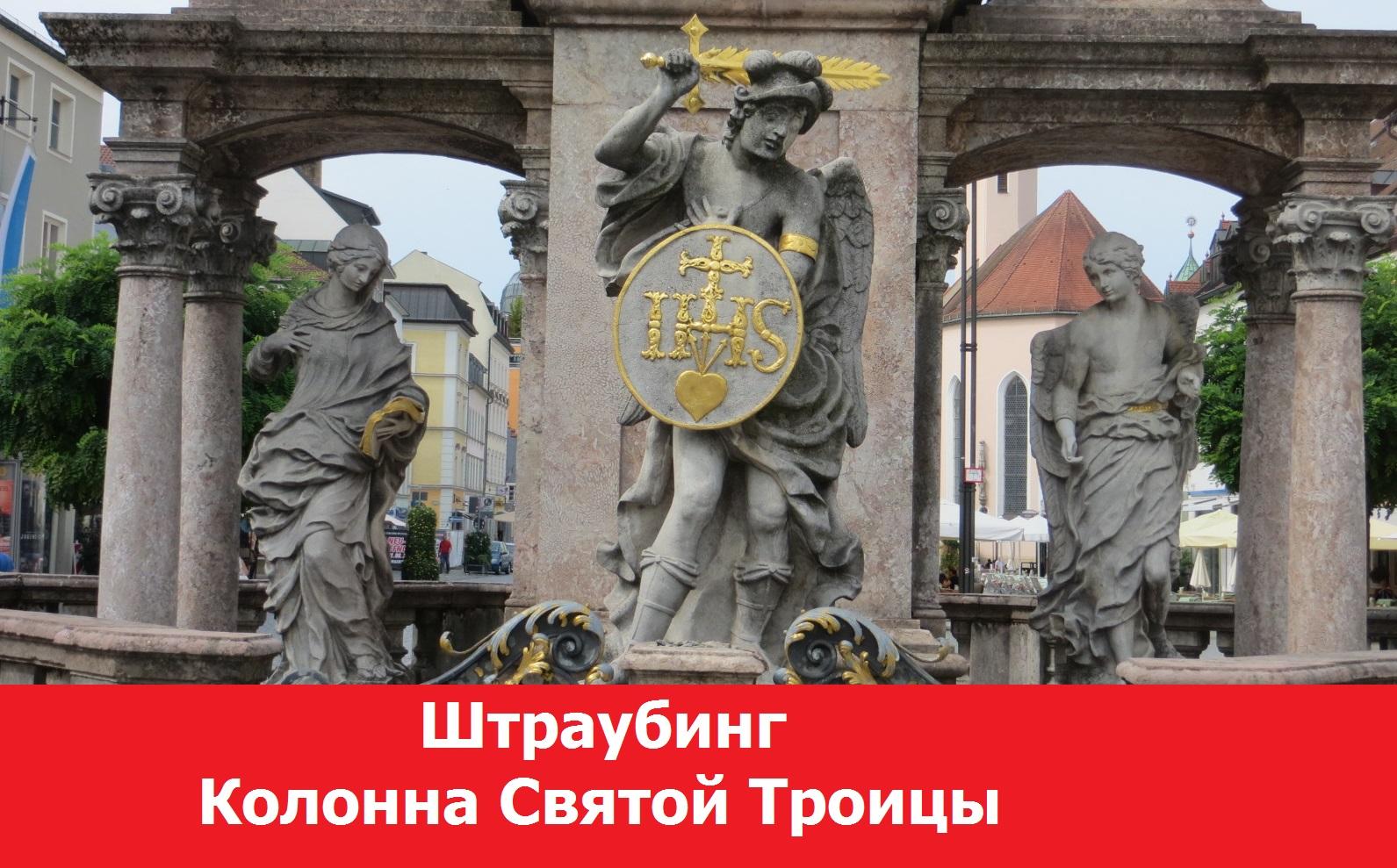 Штраубинг. Колонна Святой Троицы. Аудиогид, видеопутеводитель