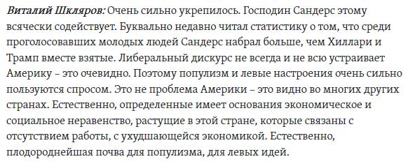 08-Виталий Шкляров