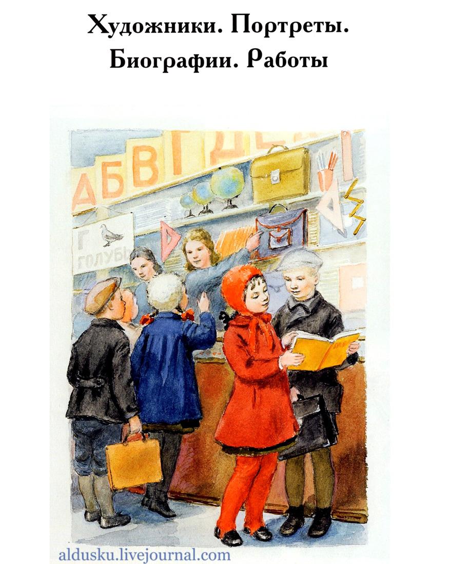 Художники детской книги СССР. 1945–1991.