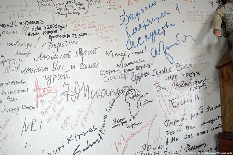 Театр на Таганке. кабинет Любимова. 24.08.17.06..jpg