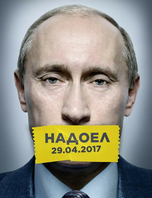 Путин надоел