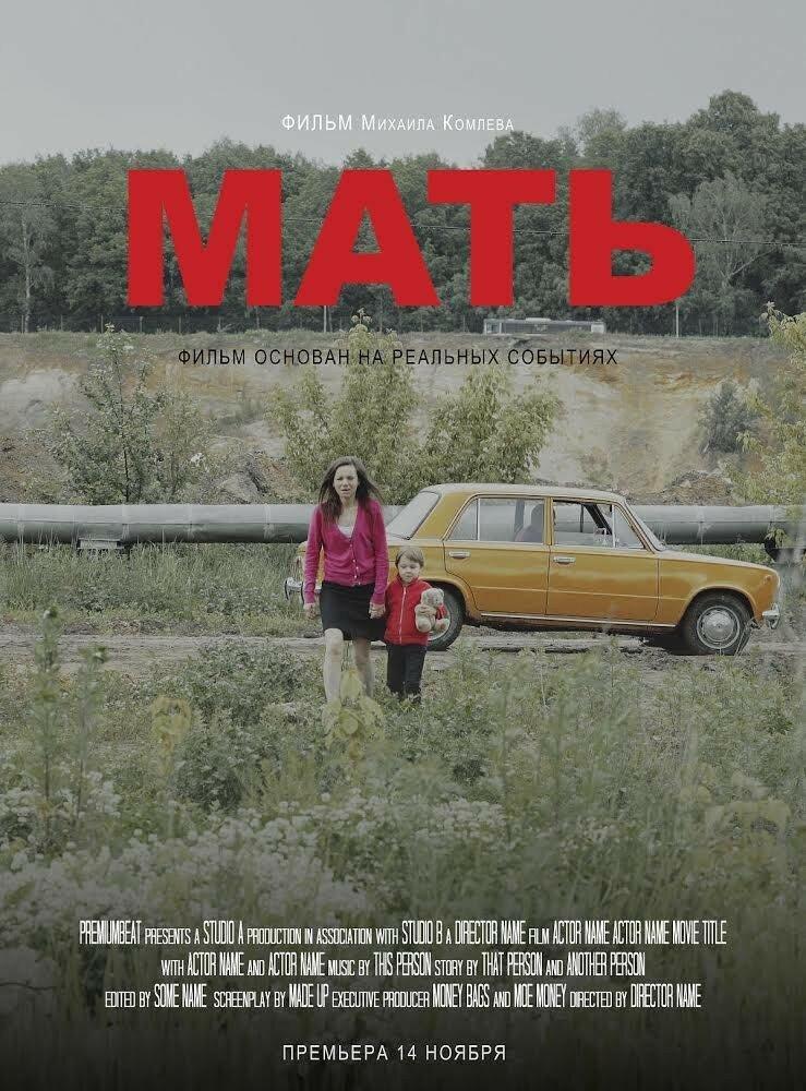 """""""МАТЬ"""", 2017 год, режиссер Михаил Комлев"""