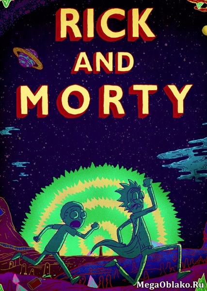Рик и Морти (1-4 сезоны) / Rick and Morty (2013-2019/WEB-DL/BDRip/HDRip)