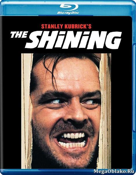Сияние / The Shining [Полная версия] (1980/BDRip/HDRip)