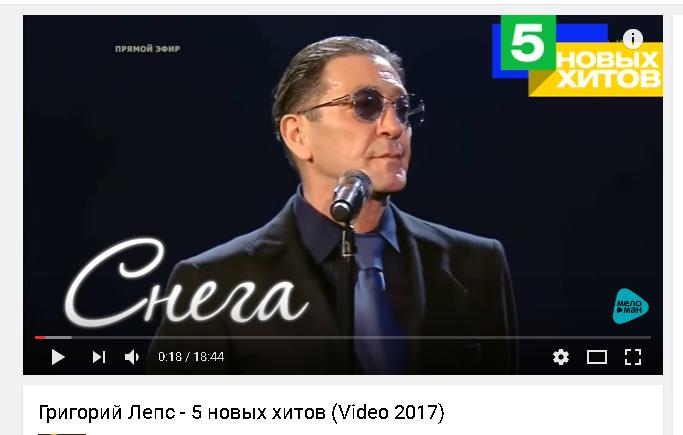 Июнь лепс песни последние хиты качественное финское