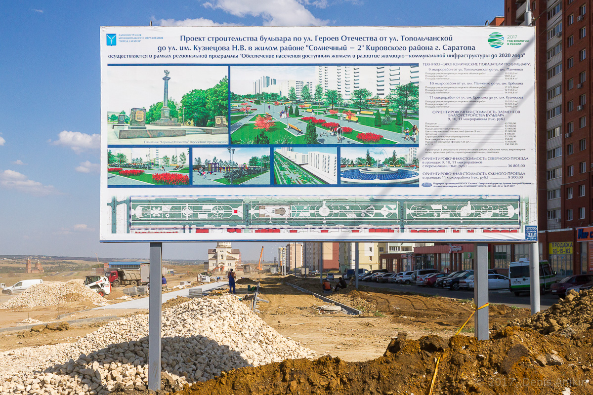 строительство бульвара в Солнечном-2 фото 10