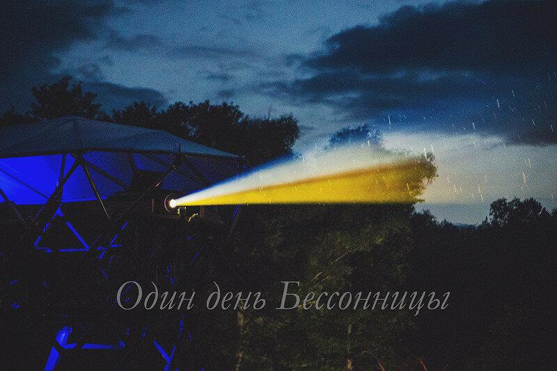 Один день Бессонницы