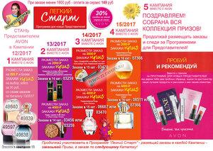 Avon ЛЕГКИЙ СТАРТ КАМПАНИЯ 12 2017