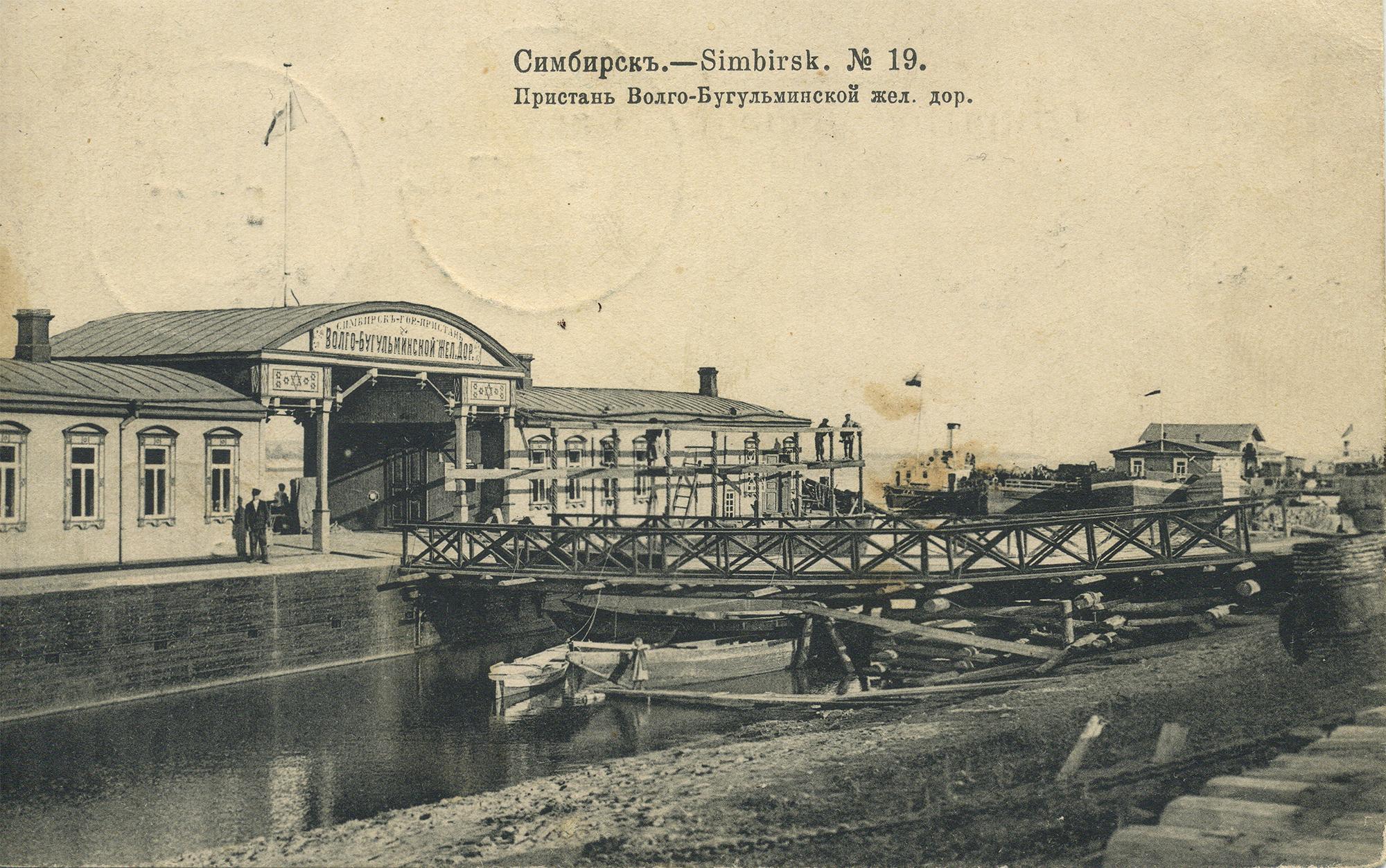 Пристань Волго-Бугульминской железной дороги