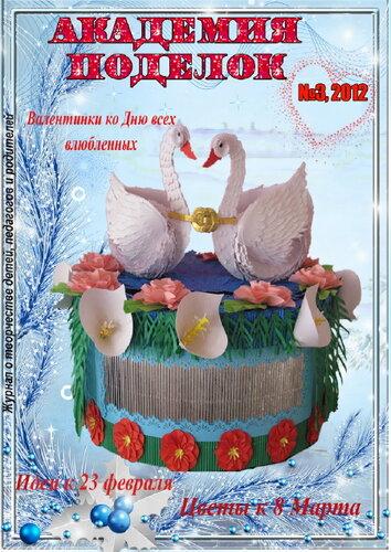 Красивые подарки своими руками... рукодельный журнал