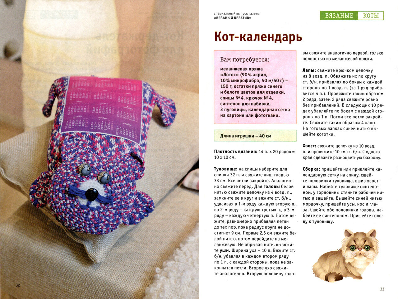 Вязаный креатив. Спецвыпуск № 2 2012 Вязаные коты