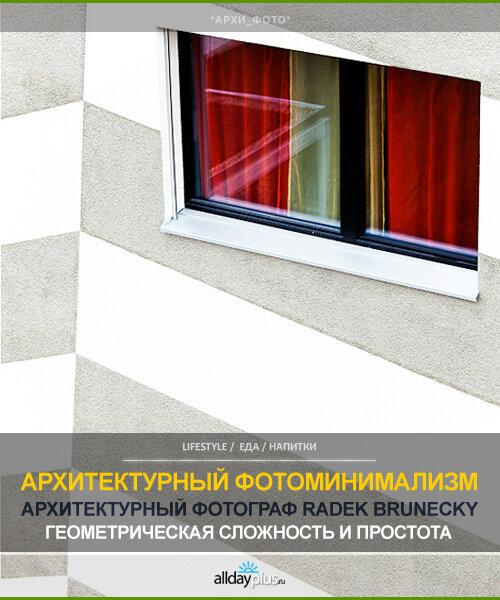 Архитектурная фотография. Минимализм Radek Brunecky. 15 фото.