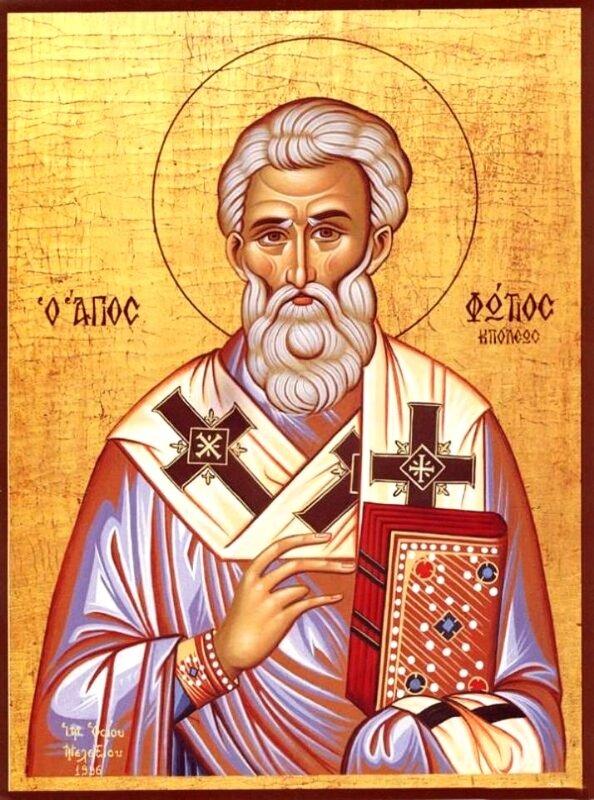 Святитель Фотий, Патриарх Константинопольский.