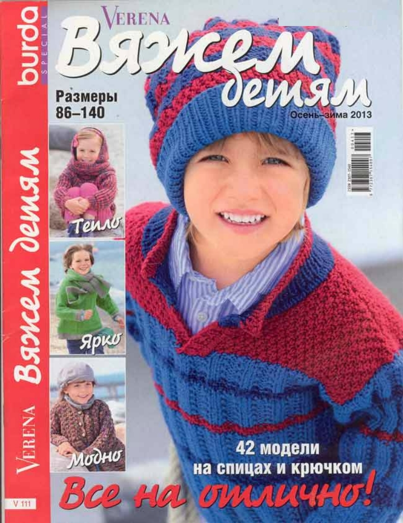 журнал вязаная мода из финляндии №4 2013 года