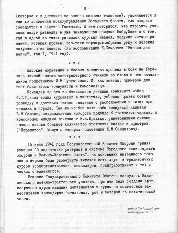 Книга: Звезды на броне. Очерк истории ОВТИУ, Омск - 1988
