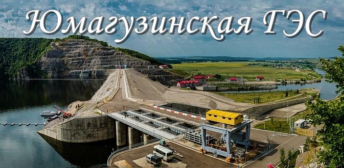 Юмагузинская ГЭС.jpg