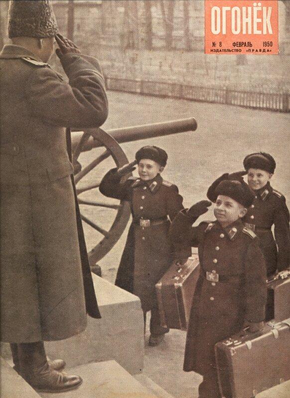 """Журнал """"Огонёк"""" № 8, февраль 1950."""
