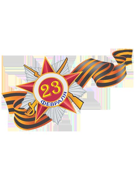 """Клипарт """"23 февраля""""   Записи в рубрике Клипарт """"23 ..."""