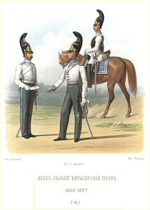 Рядовые и обер-офицер Л. гв. Кирасирского полка 1814 г.