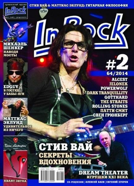 Книга Журнал:  InRock №2 (апрель-май 2014)