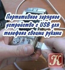 Книга Книга Зарядное устройство с USB для телефона своими руками
